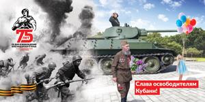 75 лет освобождения КК